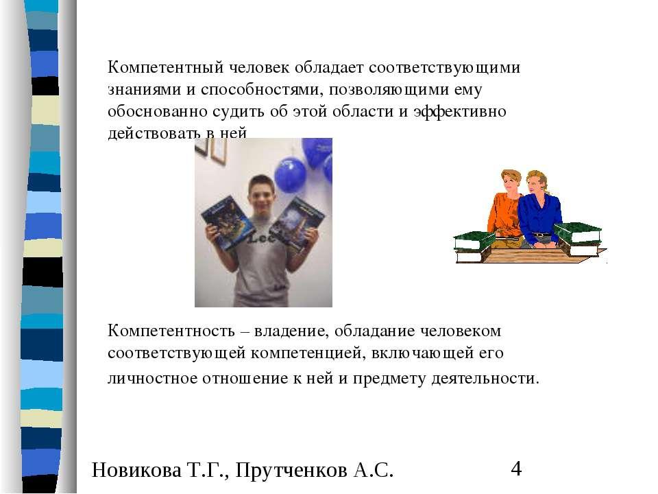 Компетентный человек обладает соответствующими знаниями и способностями, позв...
