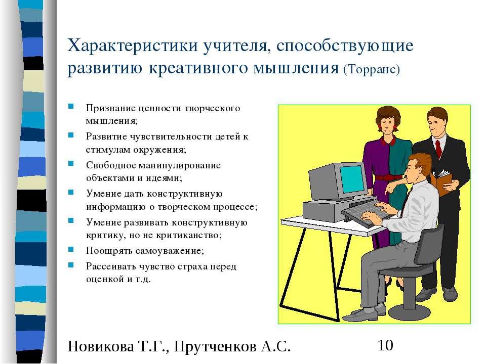 Характеристики учителя, способствующие развитию креативного мышления (Торранс...