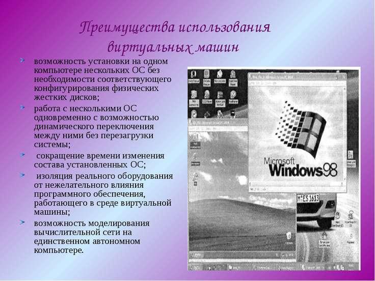 Преимущества использования виртуальных машин возможность установки на одном к...
