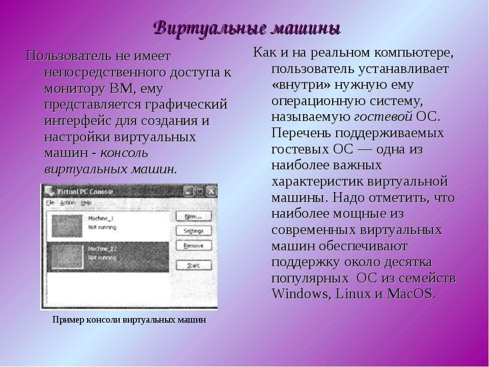 Пользователь не имеет непосредственного доступа к монитору ВМ, ему представля...