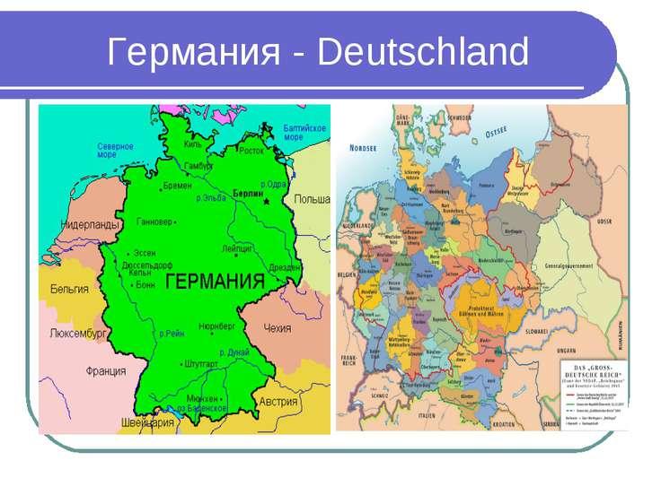 Германия - Deutschland