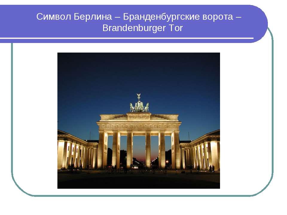 Символ Берлина – Бранденбургские ворота – Brandenburger Tor