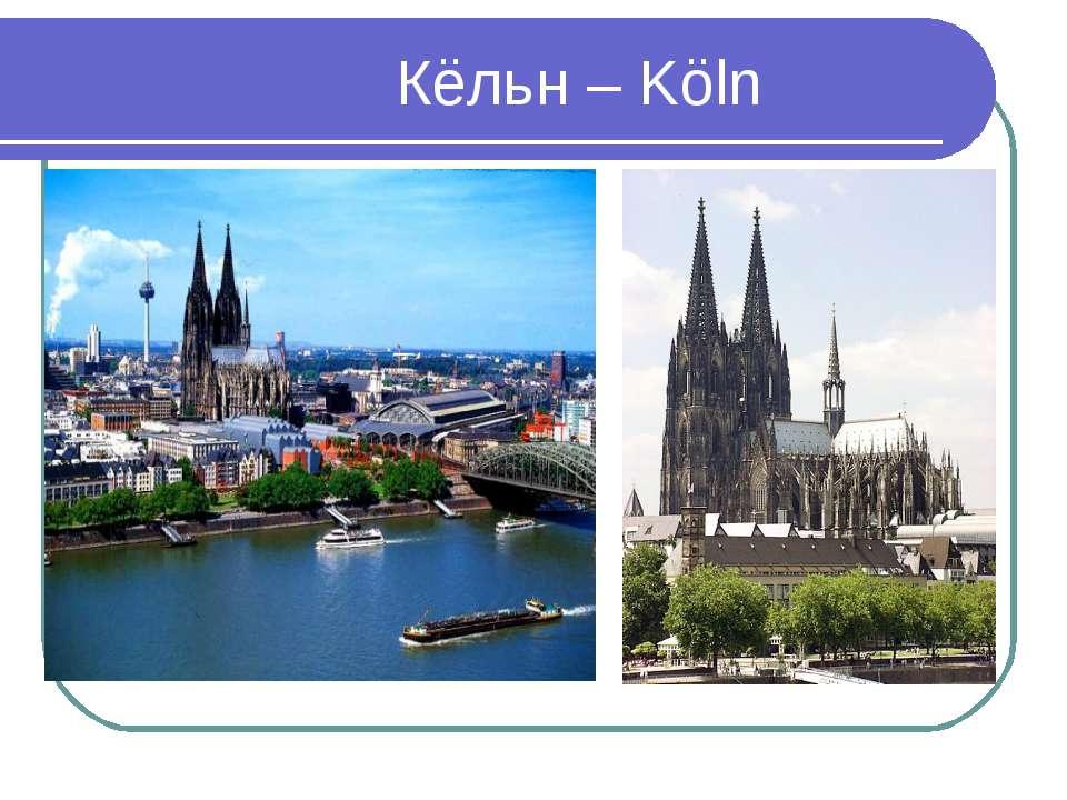 Кёльн – Köln