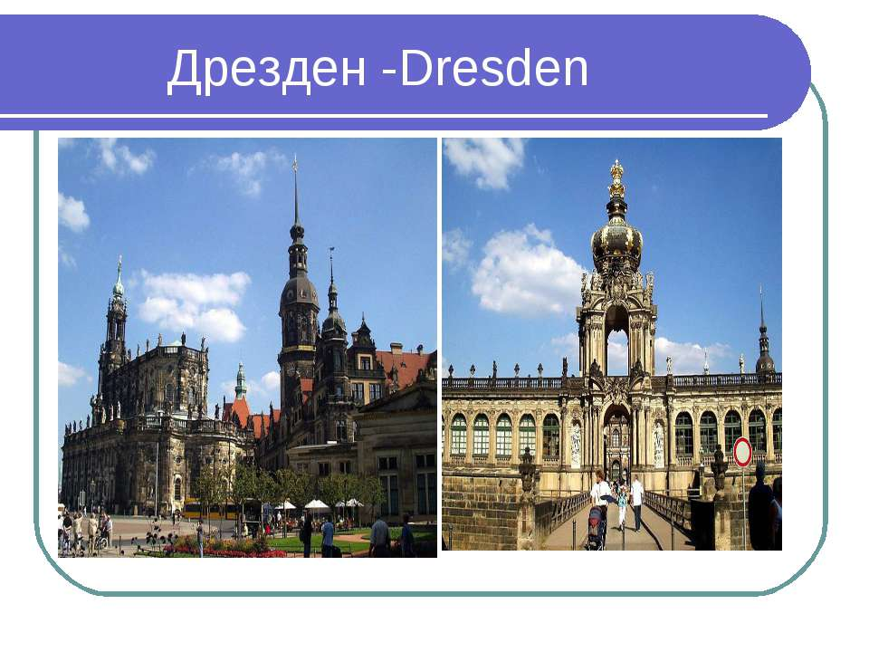 Дрезден -Dresden