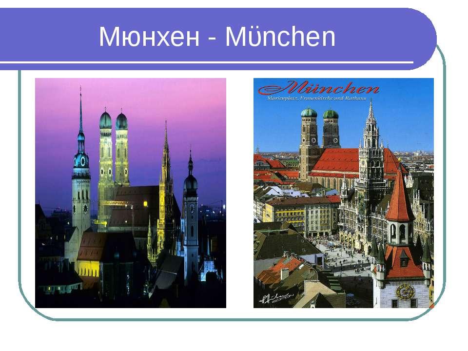 Мюнхен - Mϋnchen