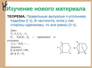 Изучение нового материала ТЕОРЕМА. Правильные выпуклые n-угольники подобны (I...