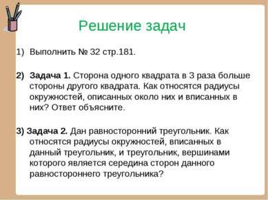 Решение задач Выполнить № 32 стр.181. Задача 1. Сторона одного квадрата в 3 р...