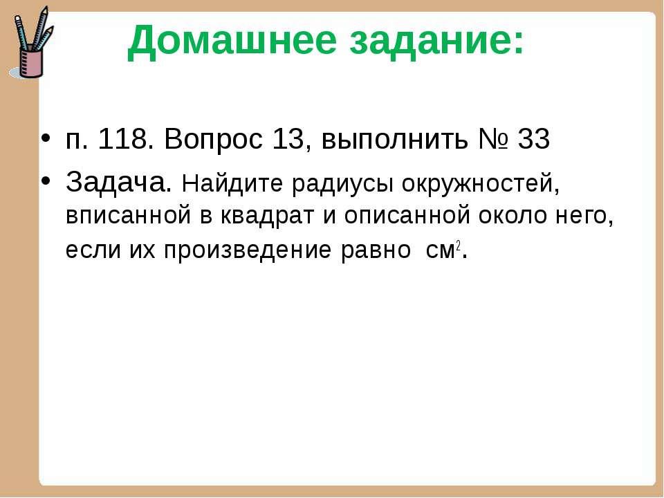 Домашнее задание: п. 118. Вопрос 13, выполнить № 33 Задача. Найдите радиусы о...