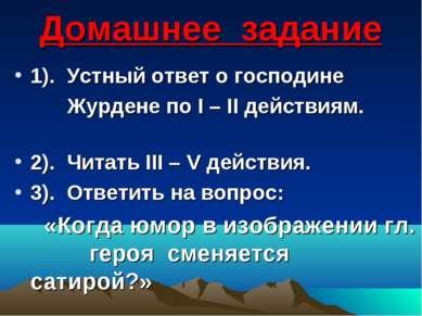 Домашнее задание 1). Устный ответ о господине Журдене по I – II действиям. 2)...