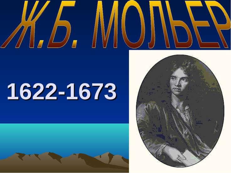 1622-1673
