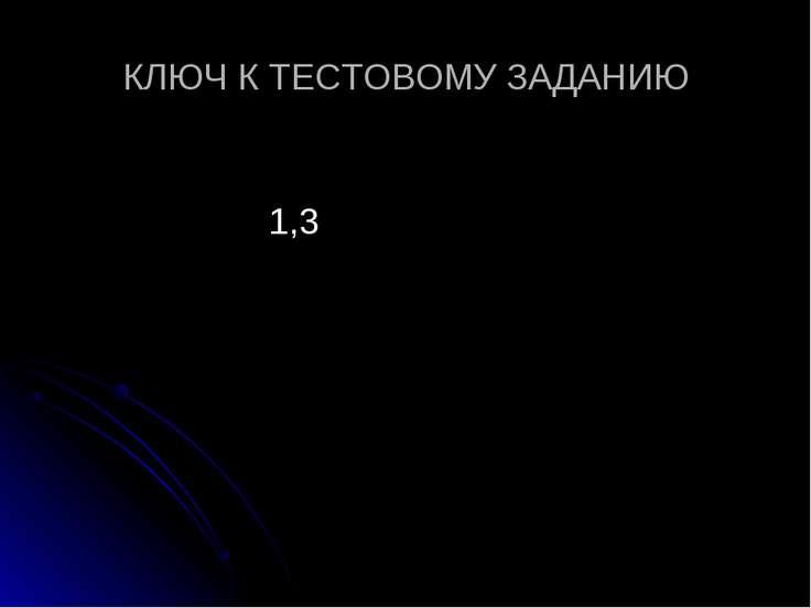 КЛЮЧ К ТЕСТОВОМУ ЗАДАНИЮ 1,3