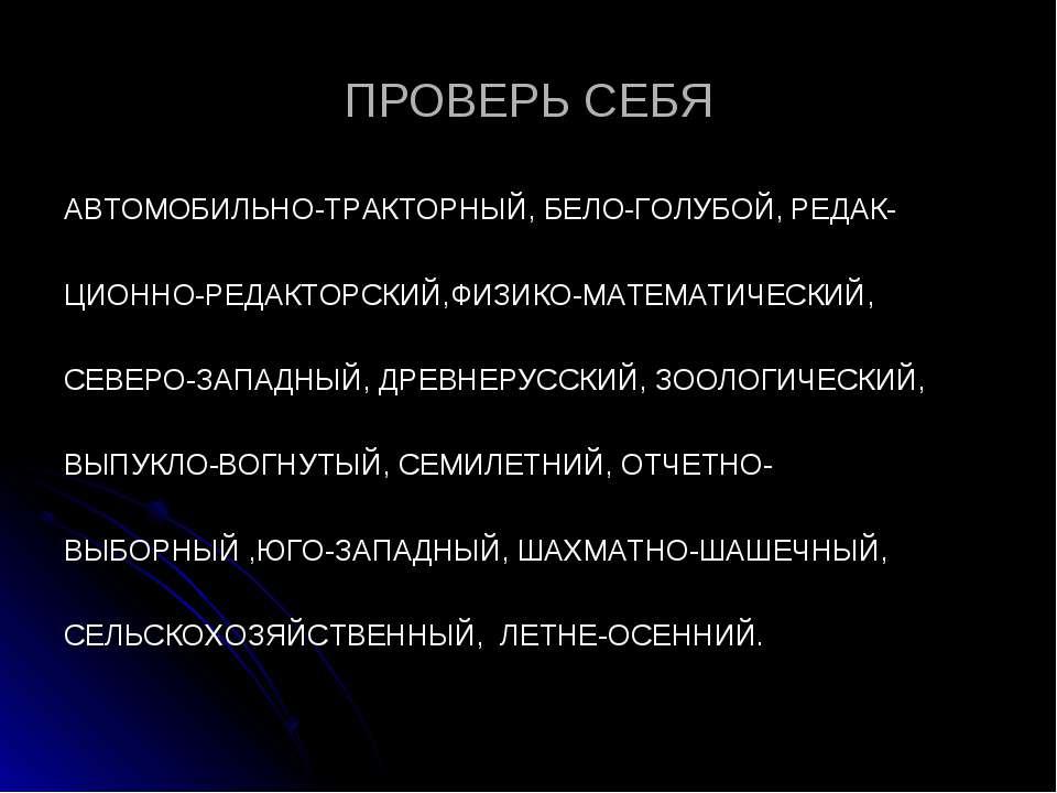 ПРОВЕРЬ СЕБЯ АВТОМОБИЛЬНО-ТРАКТОРНЫЙ, БЕЛО-ГОЛУБОЙ, РЕДАК- ЦИОННО-РЕДАКТОРСКИ...