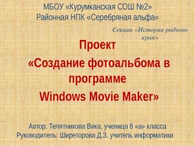 Проект «Создание фотоальбома в программе Windows Movie Maker» Автор: Телятник...
