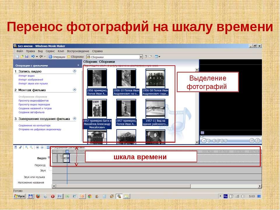 Перенос фотографий на шкалу времени Выделение фотографий шкала времени