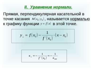 II. Уравнение нормали. Прямая, перпендикулярная касательной в точке касания ,...