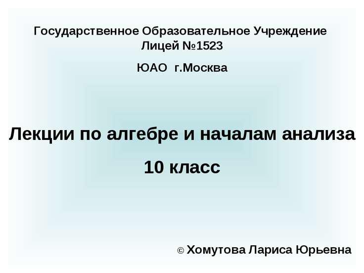 Государственное Образовательное Учреждение Лицей №1523 ЮАО г.Москва Лекции по...
