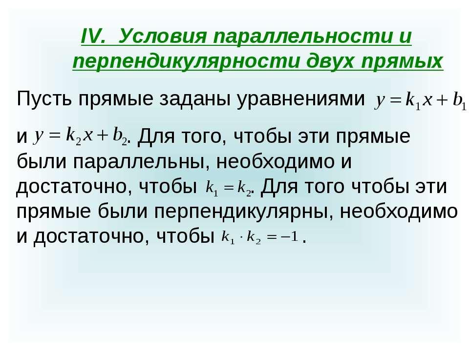 IV. Условия параллельности и перпендикулярности двух прямых Пусть прямые зада...