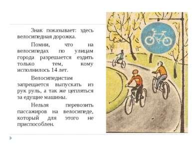 Знак показывает: здесь велосипедная дорожка. Помни, что на велосипедах по ули...