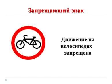 Запрещающий знак Движение на велосипедах запрещено