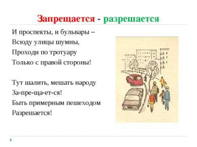 Запрещается - разрешается И проспекты, и бульвары – Всюду улицы шумны, Проход...