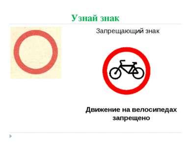 Узнай знак Запрещающий знак Движение на велосипедах запрещено