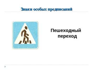 Знаки особых предписаний Пешеходный переход