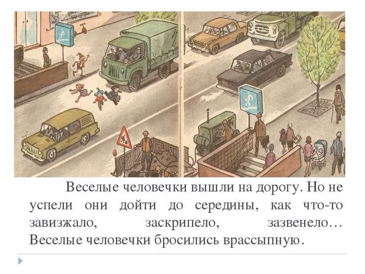 Веселые человечки вышли на дорогу. Но не успели они дойти до середины, как чт...