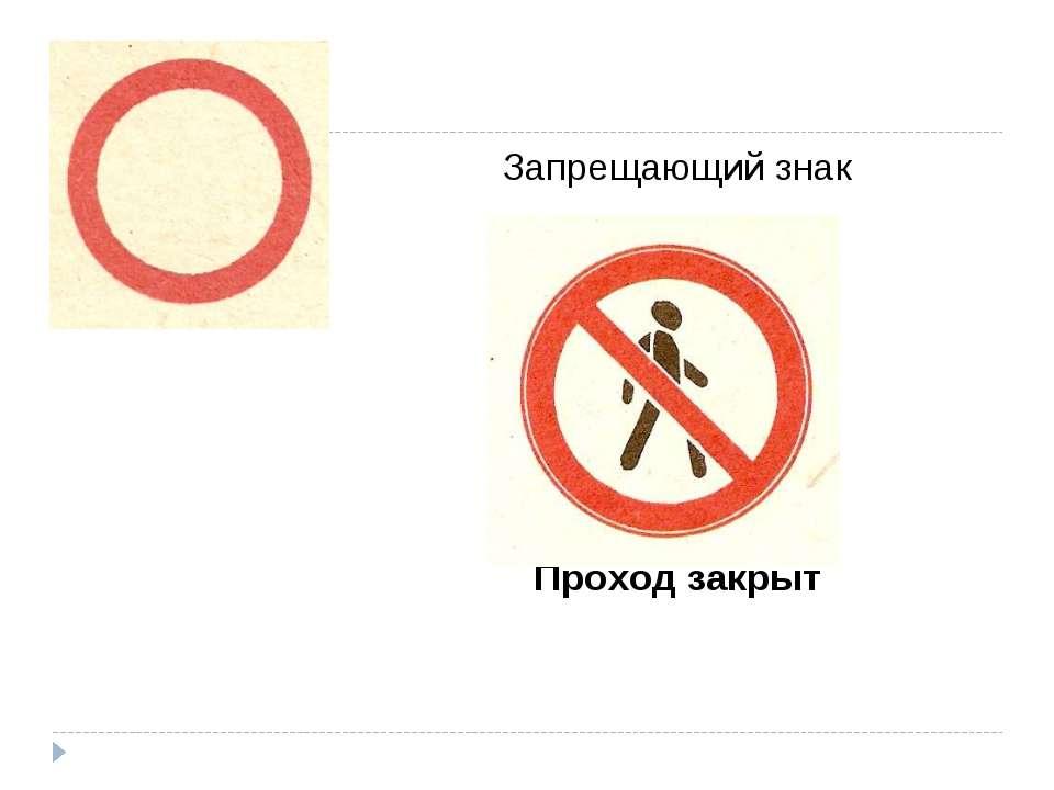 Запрещающий знак Проход закрыт
