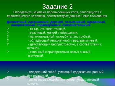 Задание 2 Определите, каким из перечисленных слов, относящихся к характеристи...