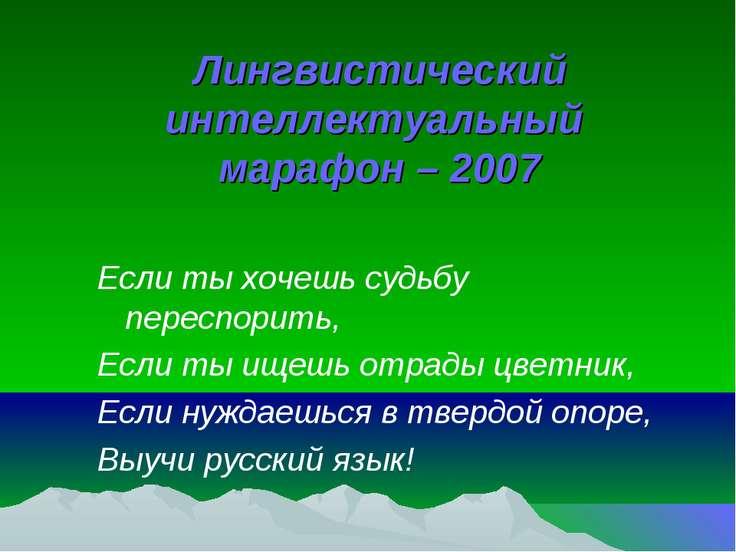 Лингвистический интеллектуальный марафон – 2007 Если ты хочешь судьбу переспо...