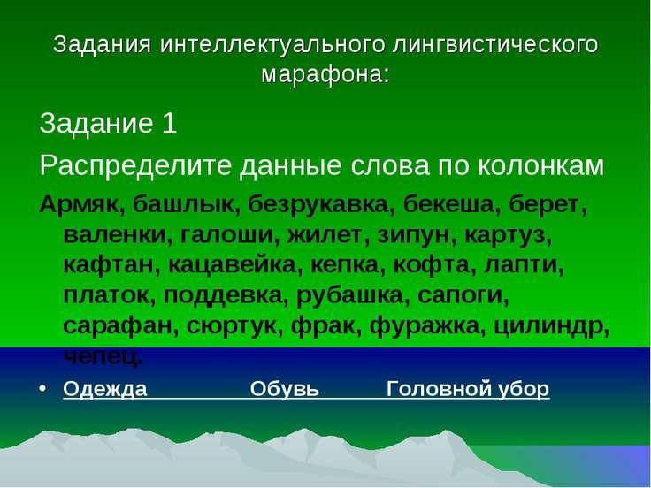 Задания интеллектуального лингвистического марафона: Задание 1 Распределите д...