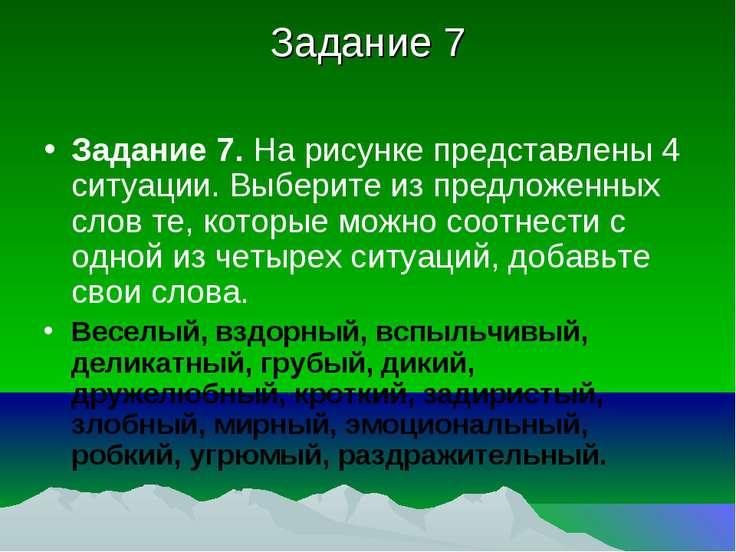 Задание 7 Задание 7. На рисунке представлены 4 ситуации. Выберите из предложе...