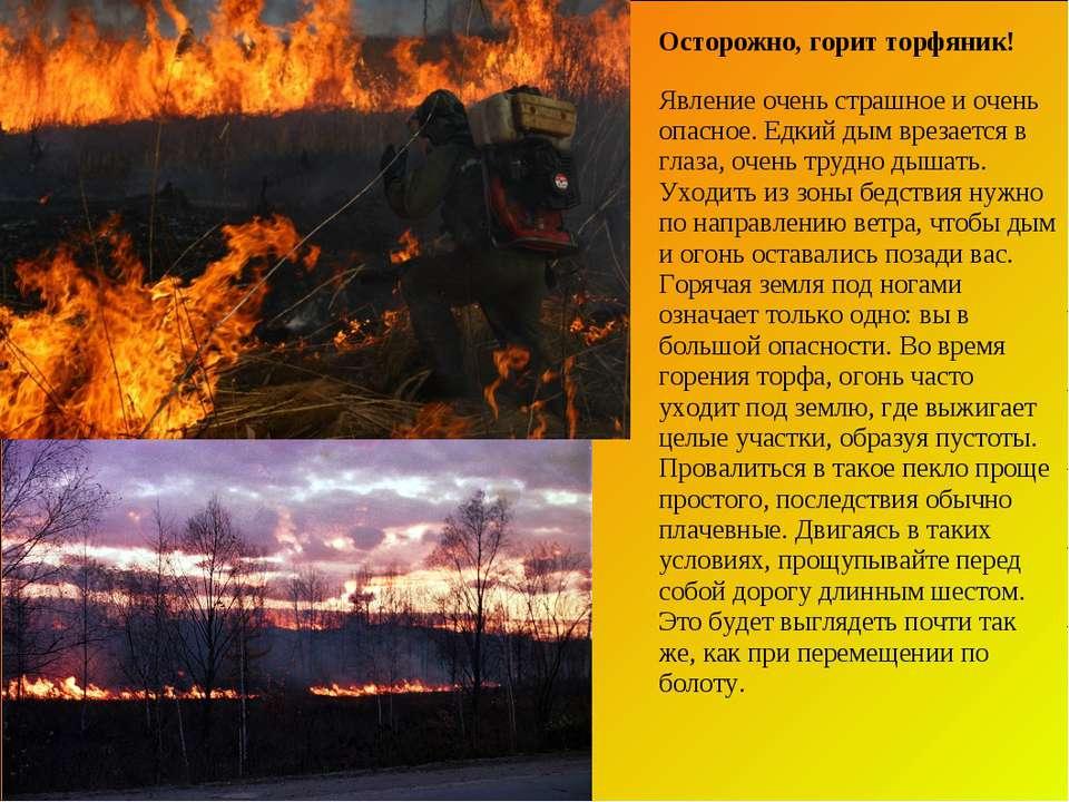 Осторожно, горит торфяник! Явление очень страшное и очень опасное. Едкий дым ...