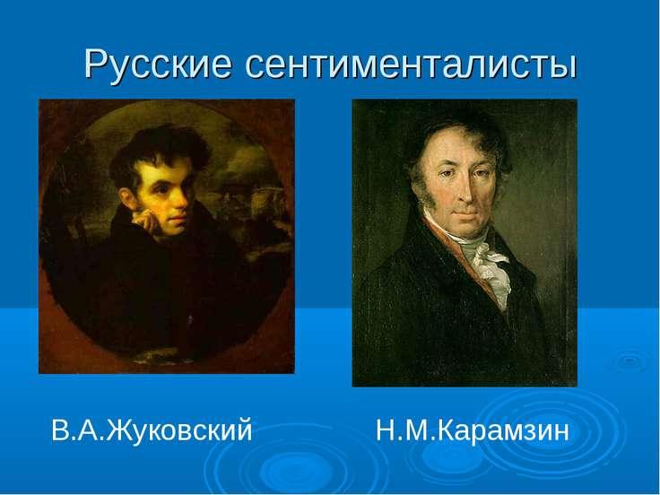 Русские сентименталисты В.А.Жуковский Н.М.Карамзин