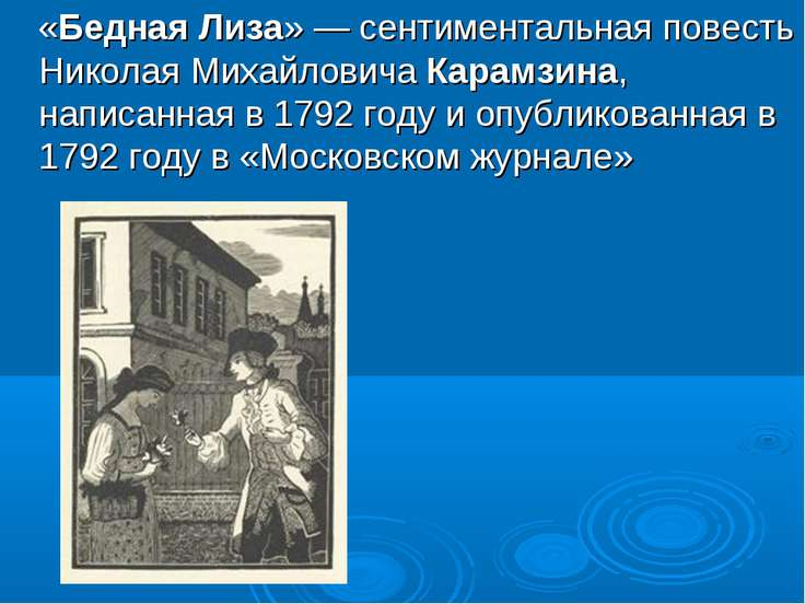 «Бедная Лиза» — сентиментальная повесть Николая Михайловича Карамзина, написа...