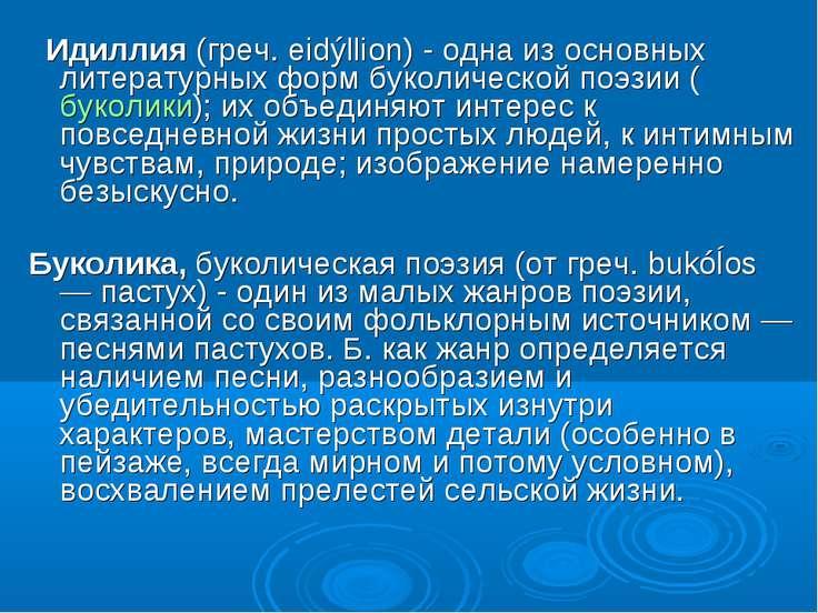Идиллия (греч. eidýllion) - одна из основных литературных форм буколической п...