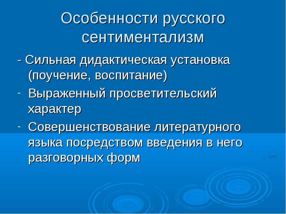 Особенности русского сентиментализм - Сильная дидактическая установка (поучен...