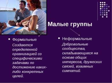Малые группы Формальные Создаются определенной организацией со специфическими...