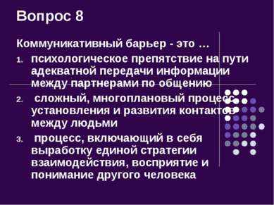 Вопрос 8 Коммуникативный барьер - это … психологическое препятствие на пути а...