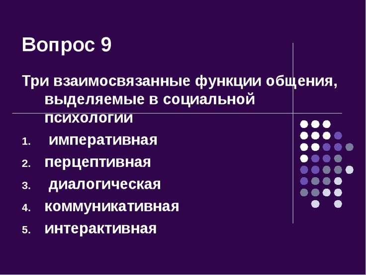 Вопрос 9 Три взаимосвязанные функции общения, выделяемые в социальной психоло...