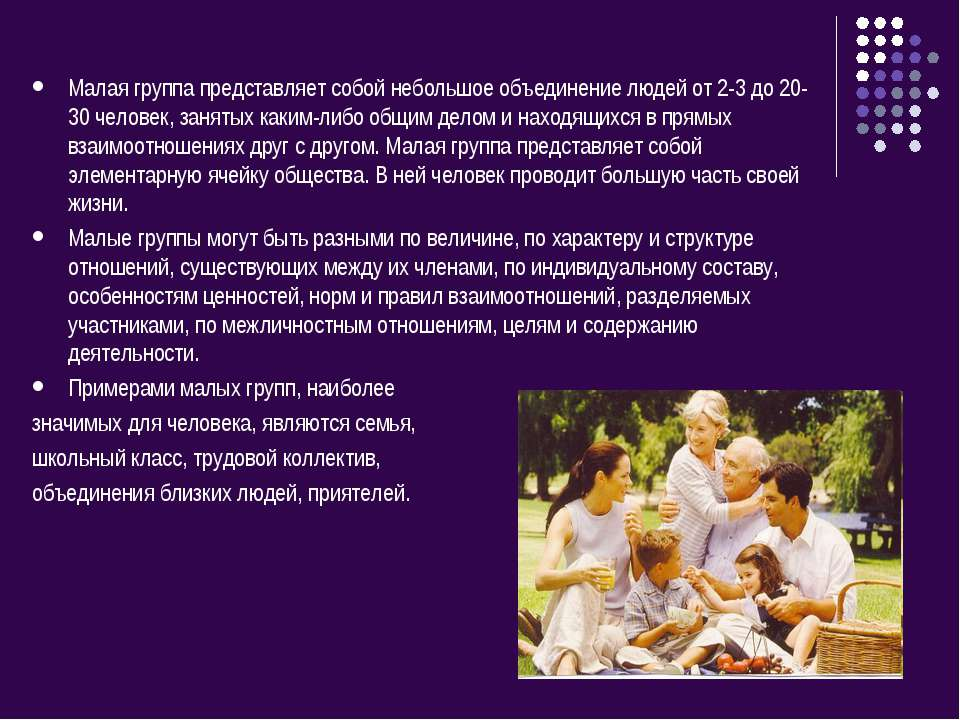 Малая группа представляет собой небольшое объединение людей от 2-3 до 20-30 ч...