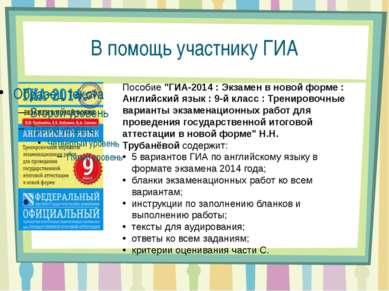"""В помощь участнику ГИА Пособие""""ГИА-2014 : Экзамен в новой форме : Английский..."""