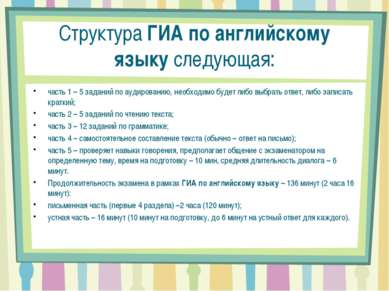 СтруктураГИА по английскому языкуследующая: часть 1 – 5 заданий по аудирова...