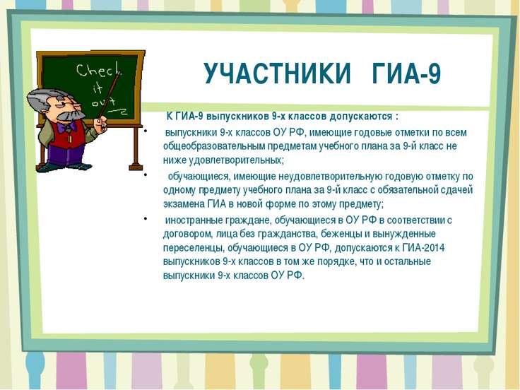УЧАСТНИКИ ГИА-9  К ГИА-9 выпускников 9-х классов допускаются : выпускники...