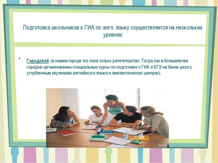 Подготовка школьников к ГИА по англ. языку осуществляется на нескольких уровн...