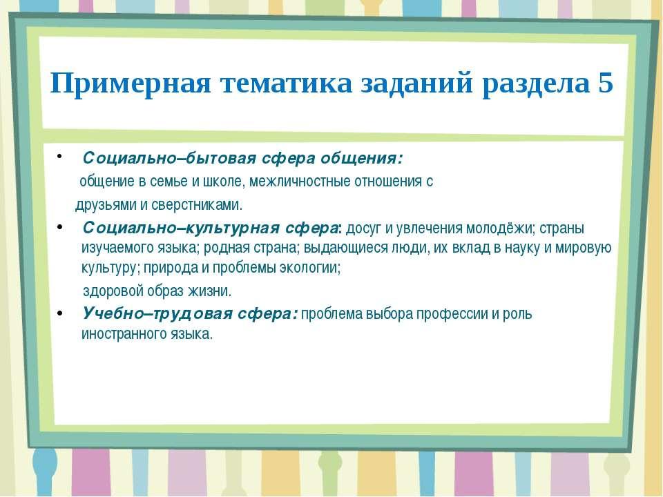 Примерная тематика заданий раздела 5 Социально–бытовая сфера общения: общение...