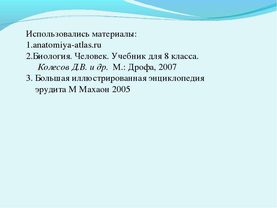 Использовались материалы: anatomiya-atlas.ru Биология. Человек. Учебник для 8...