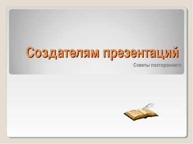 Создателям презентаций Советы постороннего