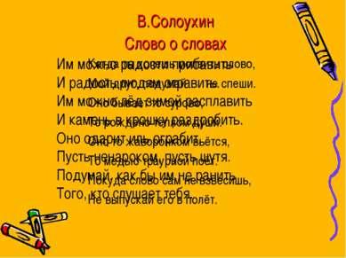 В.Солоухин Слово о словах Когда ты хочешь молвить слово, Мой друг, подумай ― ...