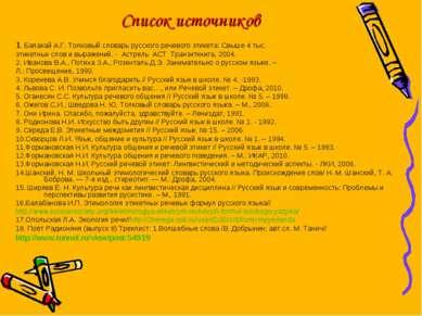 Список источников 1. Балакай А.Г. Толковый словарь русского речевого этикета:...